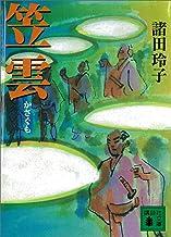 表紙: 笠雲 (講談社文庫)   諸田玲子