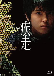 疾走 Blu-ray