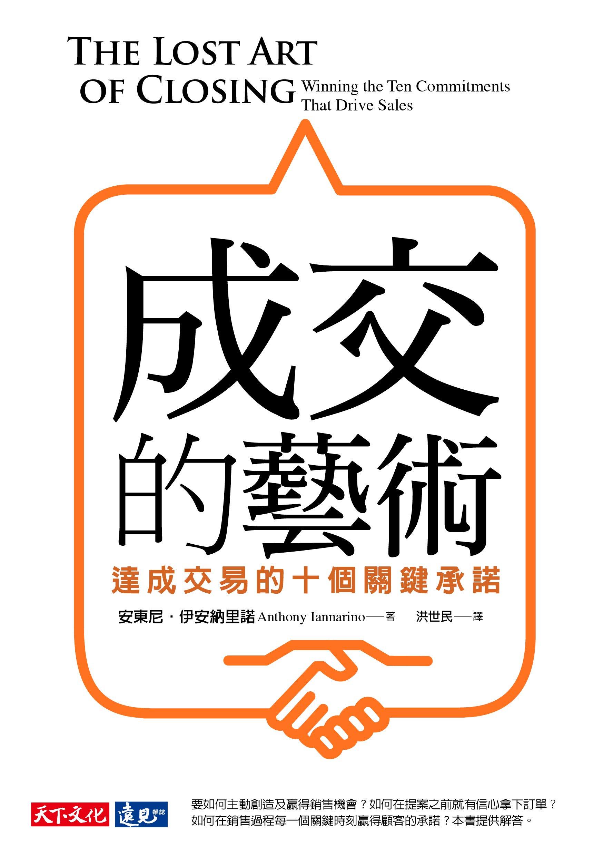 成交的藝術:達成交易的十個關鍵承諾: The Lost Art of Closing: Winning the Ten Commitments That Drive Sales (Traditional Chinese Edition)