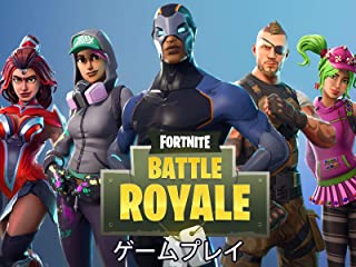Fortnite Battle Royale ゲームプレイ