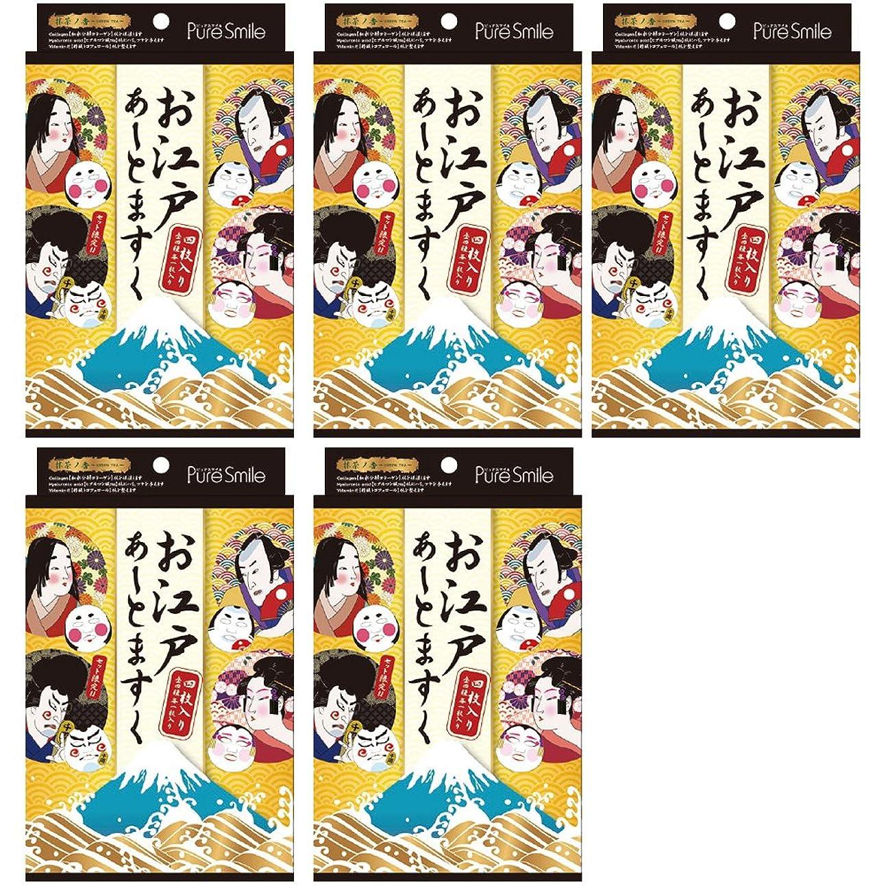 レールワイヤー愛人お江戸アートマスク 4枚入りセットBOX 5セット