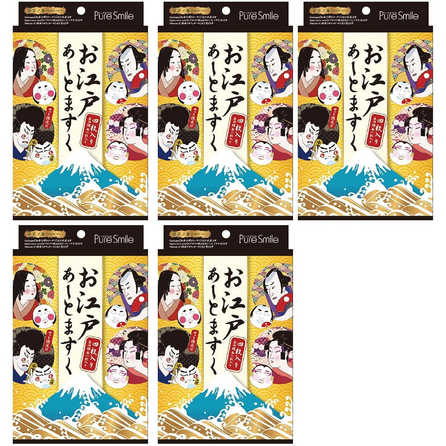 見通しわかりやすい不安定なお江戸アートマスク 4枚入りセットBOX 5セット