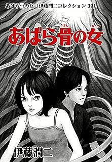 あばら骨の女(伊藤潤二コレクション 39) (朝日コミックス)