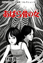 表紙: あばら骨の女(伊藤潤二コレクション 39) (朝日コミックス) | 伊藤 潤二