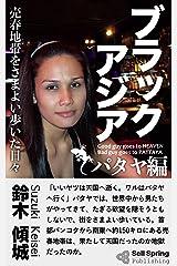 ブラックアジア パタヤ編: 売春地帯をさまよい歩いた日々 (セルスプリング出版) Kindle版
