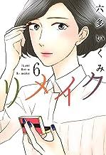 リメイク 6巻 (マッグガーデンコミックスEDENシリーズ)