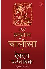 My Hanuman Chalisa (Hindi) (Hindi Edition) Kindle Edition