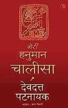My Hanuman Chalisa (Hindi) (Hindi Edition)