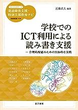 表紙: 学校でのICT利用による読み書き支援 ハンディシリーズ 発達障害支援・特別支援教育ナビ | 近藤武夫