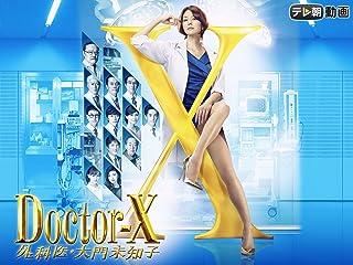 ドクターX~外科医・大門未知子~(2017)