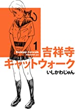 表紙: 吉祥寺キャットウォーク 1 (ビームコミックス) | いしかわ じゅん