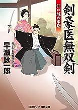 表紙: 剣豪医無双剣 江戸城の策略 (コスミック時代文庫) | 早瀬詠一郎