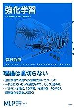 表紙: 強化学習 (機械学習プロフェッショナルシリーズ) | 森村哲郎