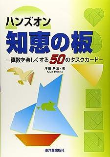 ハンズオン 知恵の板―算数を楽しくする50のタスクカード