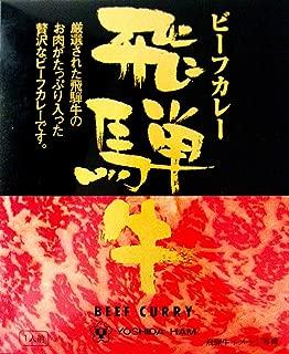 【2箱セット】 吉田ハム 飛騨牛ビーフカレー 220g (箱入)2箱セット【全国こだわりご当地カレー】