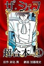 表紙: ザ・シェフ超合本1 | 剣名舞