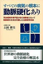 表紙: すべての病気の根本に動脈硬化あり | 土田博夫