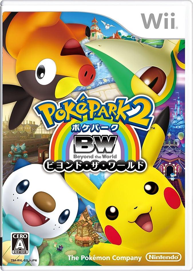 ゆでるベテラン隠ポケパーク2 ~Beyond the World~ - Wii