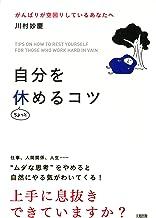 表紙: がんばりが空回りしているあなたへ 自分をちょっと休めるコツ (大和出版) | 川村 妙慶