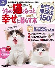 表紙: うちの猫ともっと幸せに暮らす本 お悩み解決法150! 困った行動、病気、お世話etc.悩みがハッピーになる! 学研ムック | 加藤由子