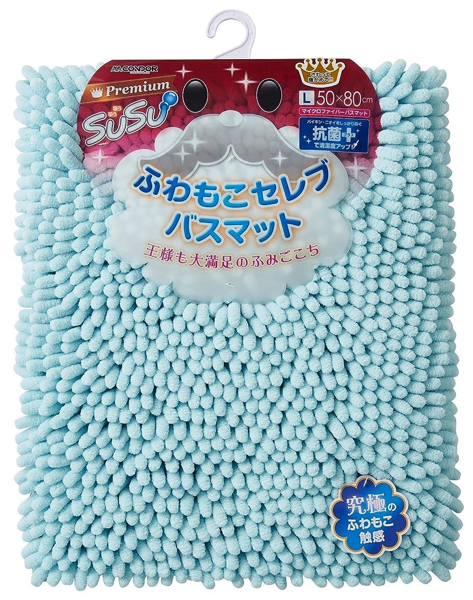 入札スーツメイド山崎産業 バスマット 吸水 マイクロファイバー SUSU Premium ふわもこセレブ 抗菌 アクアマリン L 50x80cm 178322