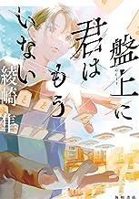 表紙: 盤上に君はもういない【電子特典付き】 (角川書店単行本) | 綾崎 隼