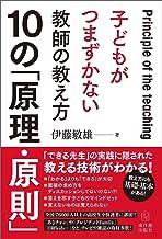 表紙: 子どもがつまずかない教師の教え方10の「原理・原則」 | 伊藤 敏雄