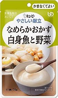 キユーピー やさしい献立 なめらかおかず 白身魚と野菜 75g×6個【区分4:かまなくてよい】