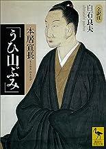 表紙: 本居宣長「うひ山ぶみ」 (講談社学術文庫)   白石良夫