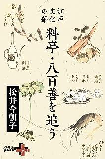 江戸文化の華 料亭・八百善を追う (幻冬舎plus+)