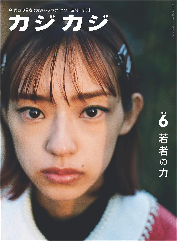 カジカジ 2019年 6月号〔雑誌〕