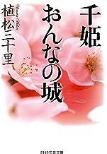表紙: 千姫 おんなの城 (PHP文芸文庫) | 植松 三十里