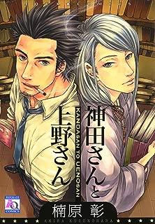 神田さんと上野さん (アクアコミックス)