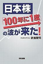 表紙: 日本株「100年に1度」の波が来た! (中経出版) | 武者陵司