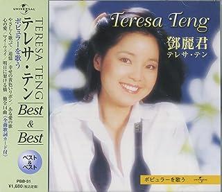 テレサ・テン ポピュラーを歌う ベスト PBB-31-SS
