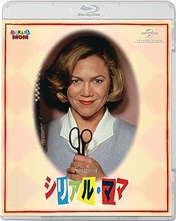 シリアル・ママ 【Blu-ray】