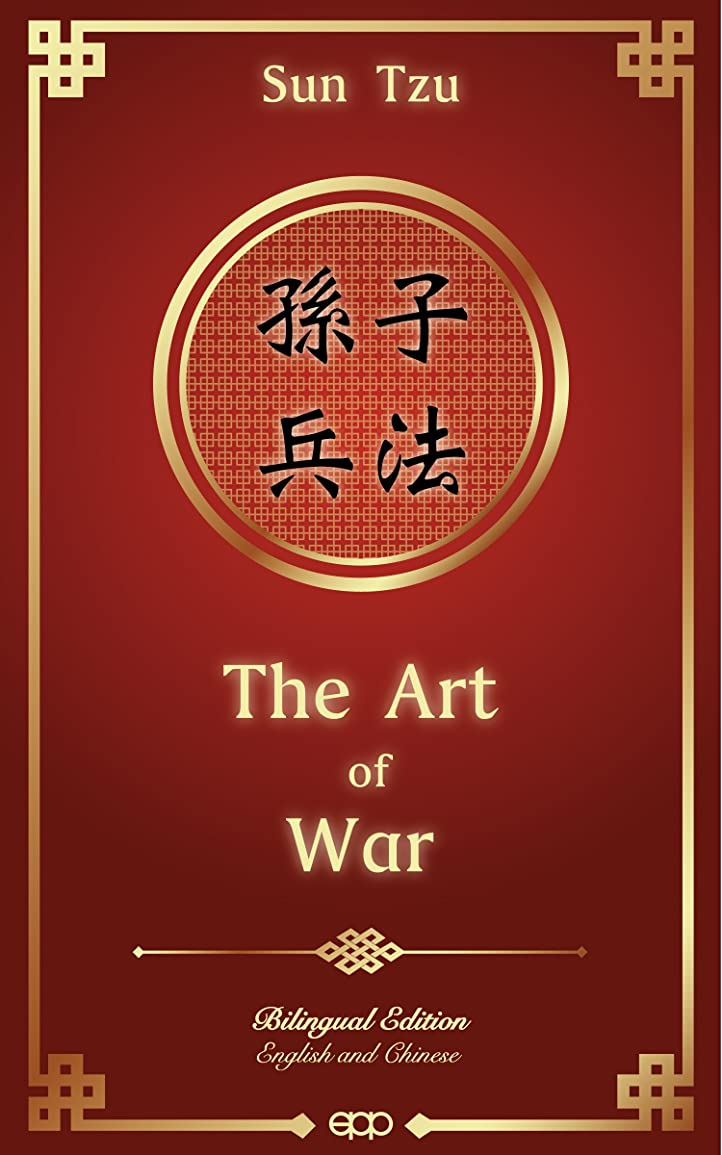 音楽酒の中でThe Art of War (孫子兵法): English and Chinese Bilingual Edition (English Edition)