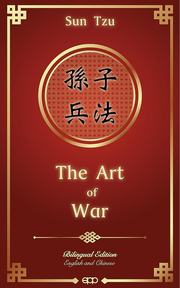 戦略まあ騙すThe Art of War (孫子兵法): English and Chinese Bilingual Edition (English Edition)