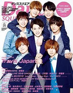 ダンススクエア vol.25 [COVER:Travis Japan] (HINODE MOOK 514)