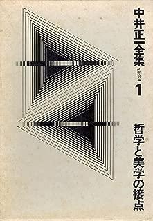 中井正一全集〈第1巻〉哲学と美学の接点 (1981年)