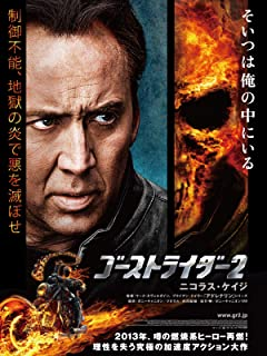 ゴースト・ライダー2 (吹替版)