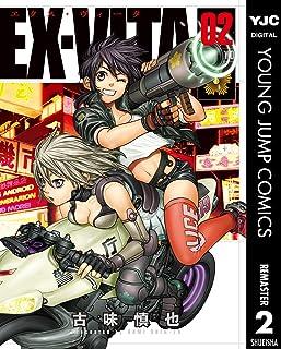 EX-VITA リマスター版 2 (ヤングジャンプコミックスDIGITAL)