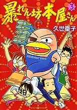 表紙: 暴れん坊本屋さん(3) (ウンポコ・コミックス)   久世番子