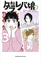 東京タラレバ娘 シーズン2(3) (Kissコミックス) Kindle版