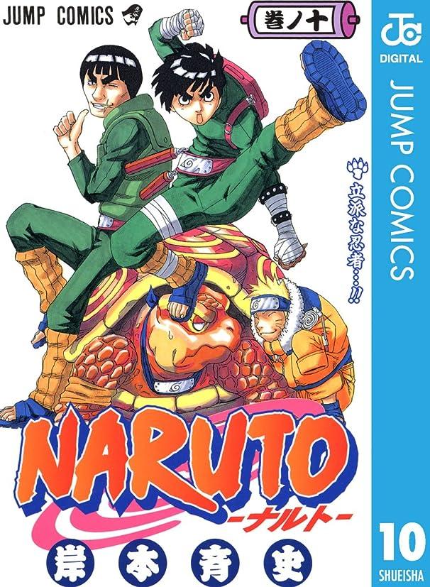 六月神の鮮やかなNARUTO―ナルト― モノクロ版 10 (ジャンプコミックスDIGITAL)