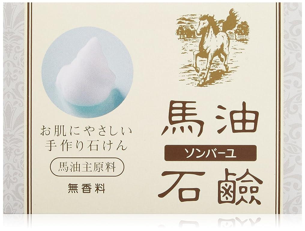 ハング強います明らかにソンバーユ馬油石鹸(無香料)(85g)