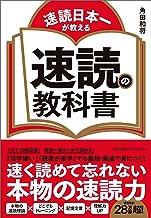 表紙: 速読日本一が教える 速読の教科書 | 角田和将