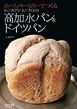 表紙: ホームベーカリーでつくるシニフィアン シニフィエの高加水パン&ドイツパン | 志賀 勝栄