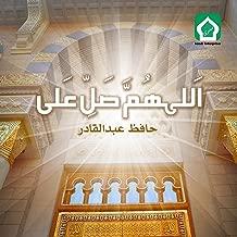 Sallallahu Ala Muhammad