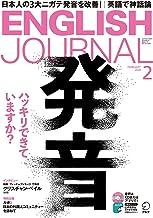 表紙: [音声DL付]ENGLISH JOURNAL (イングリッシュジャーナル) 2020年2月号 ~英語学習・英語リスニングのための月刊誌 [雑誌] | アルク ENGLISH JOURNAL 編集部